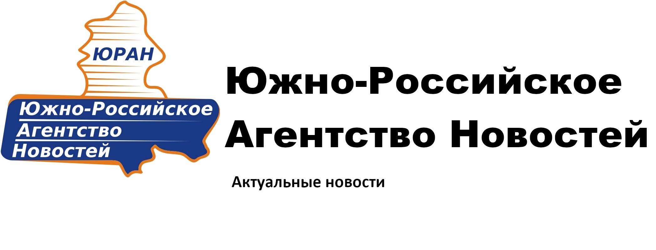 Южно-Российское Агентство Новостей